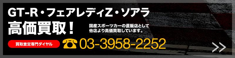 GT-R・フェアレディZ・ソアラ高価買取バナー
