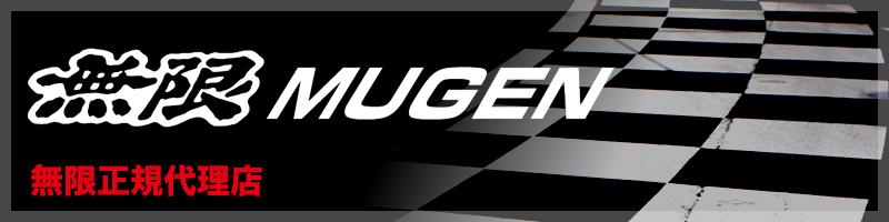 無限正規代理店 - MUGEN