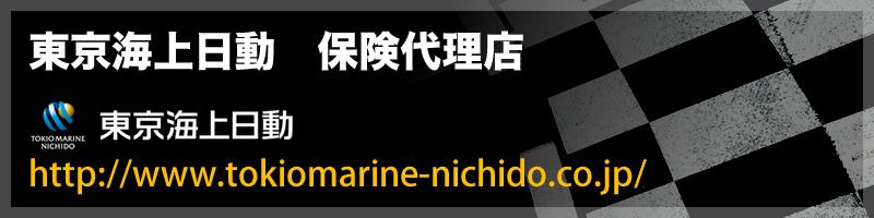 東京海上日動 保険代理店